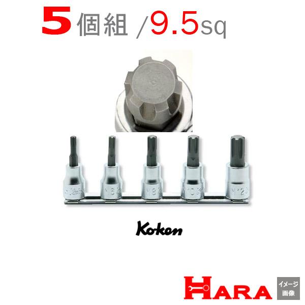 コーケン Koken Ko-ken 3/8-9.5 RS3027/5-L50 CVビットソケットレンチセット | CVビット ビットソケット ソケットレンチ スプラインビット ヘッドボルト XZN 自動車工具 欧州車 エンジン