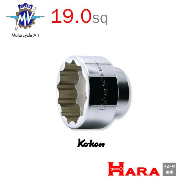 コーケン Koken Ko-ken 3/4-19 6405A-2.3/16MV MVアグスタ用リヤホイールナットソケットレンチ   バイク整備 タイヤ交換