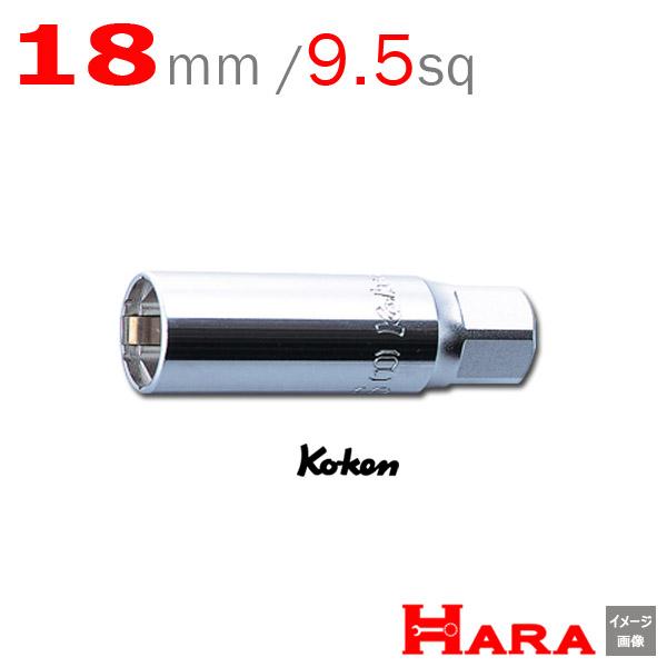 コーケン Koken Ko-ken スパークプラグソケット 3 8sp. スパークプラグソケットレンチ クリップ式 18mm 3300C-18 プラグレンチ ソケットレンチ セット プラグ交換 バイクメンテナンス 安心と信頼 ソケットアダプタ ソケットセット プラグソケットプラグコード おトク プラグアダプター