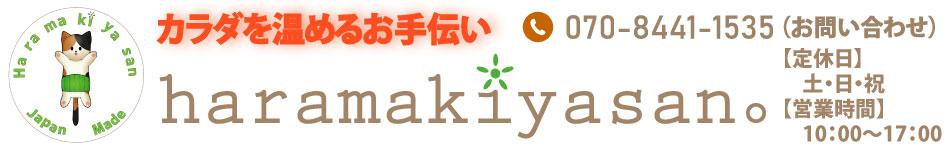 【腹巻専門】 はらまき屋さん。:【腹巻専門のお店】はらまき屋さん。カラダをあたためるお手伝い。日本製