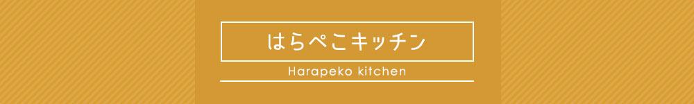 はらぺこキッチン:美味しいお菓子やお料理作りましょう!製菓製パン材料中心の専門店