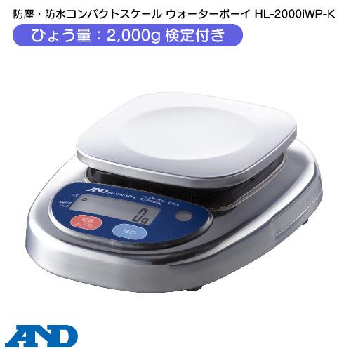 はかり デジタル 検定付き防水 防塵 ウォーターボーイHL-2000iWP-K※代引不可※