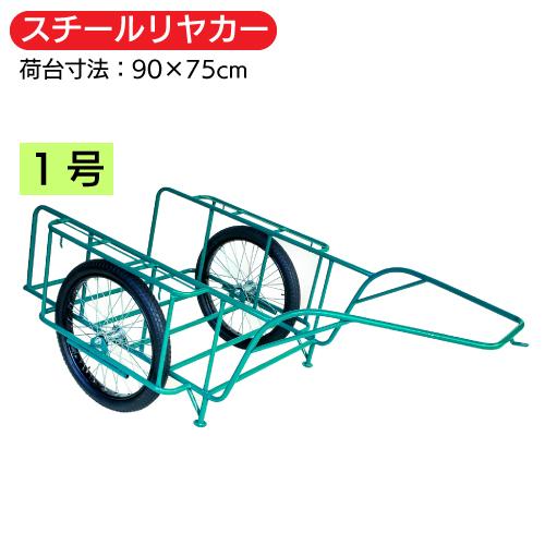 スチールリヤカー 1号サイズ積載量120kg  個人宅配送不可 ※代引可※
