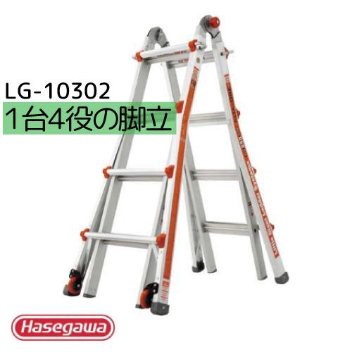 脚立 長尺脚立 伸縮脚立 はしご1台4役 長谷川工業アルタワン250 LG-10302※代引不可※
