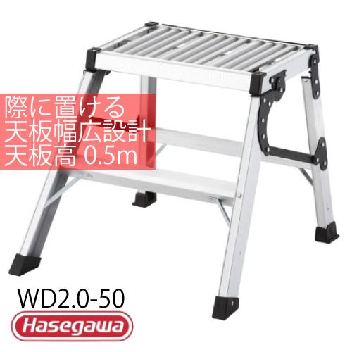 折りたたみ式作業台長谷川工業 ZEROSTEPゼロステップ WD2.0-50脚立 踏み台※代引不可※