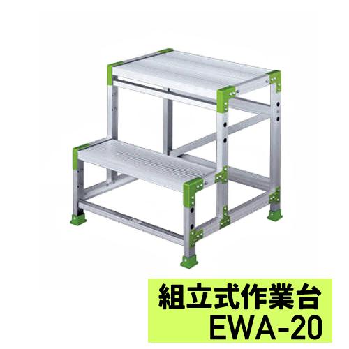 組立式 作業台EWA-20※代引不可※