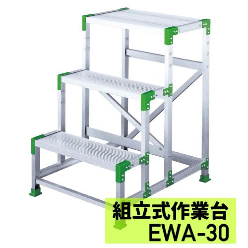 組立式 作業台EWA-30※代引不可※
