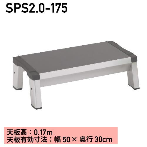踏み台 1段SPS2.0-175※代引不可※