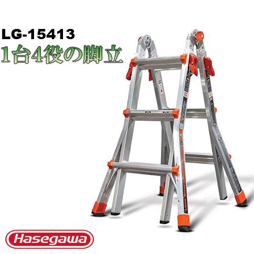 脚立 長尺脚立 伸縮脚立 はしご1台4役 長谷川工業ヴェロシティ LG-15413 (キャスターなし)※代引不可※