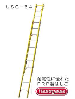 FRP 2連はしご電気工事 電設作業用USG-64  ※代引不可※