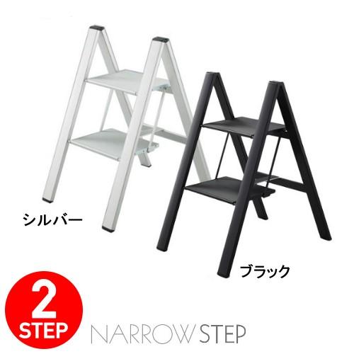脚立 おしゃれナローステップ 2段SJ-2d※代引不可※
