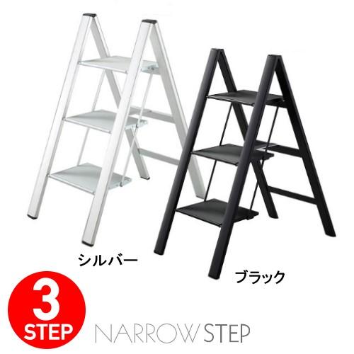 脚立 おしゃれナローステップ 3段SJ3.0-8※代引不可※