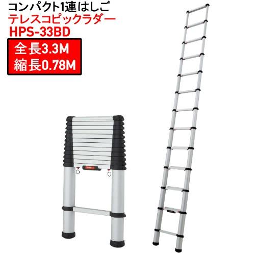はしご 伸縮テレスコピックラダーHPS-33BD全長 3.3m送料無料 ※代引不可※