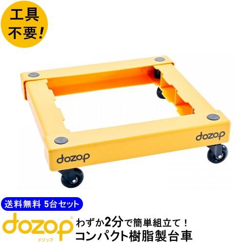 台車 軽量 樹脂製ドゾップ dozop 5台セットSEL-1送料無料 ※代引不可※
