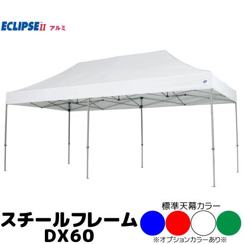 DX60イージーアップ テント3.0m×6.0mサイズスチールフレーム送料無料 ※代引不可※, marcadimoda:db7c5971 --- officewill.xsrv.jp