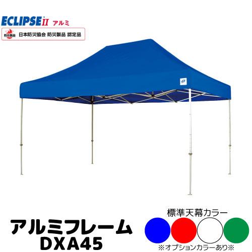 イージーアップ テント3.0m×4.5mサイズアルミフレーム DXA45送料無料 ※代引不可※