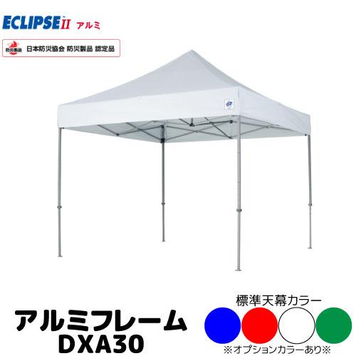 イージーアップ テント3.0m×3.0mサイズアルミフレーム DXA30送料無料 ※代引不可※