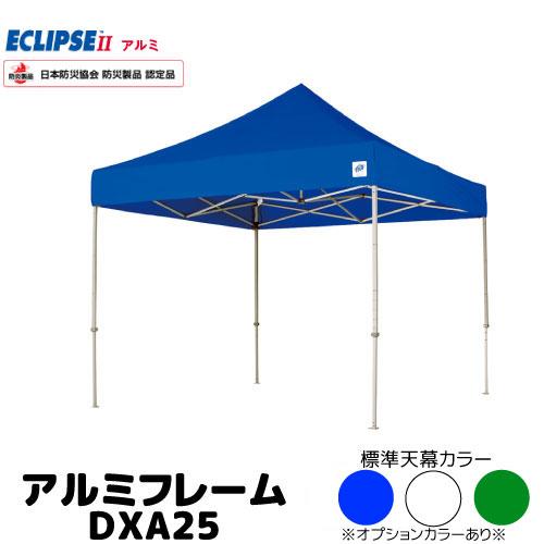 イージーアップ テント2.5m×2.5mサイズアルミフレーム DXA25送料無料 ※代引不可※