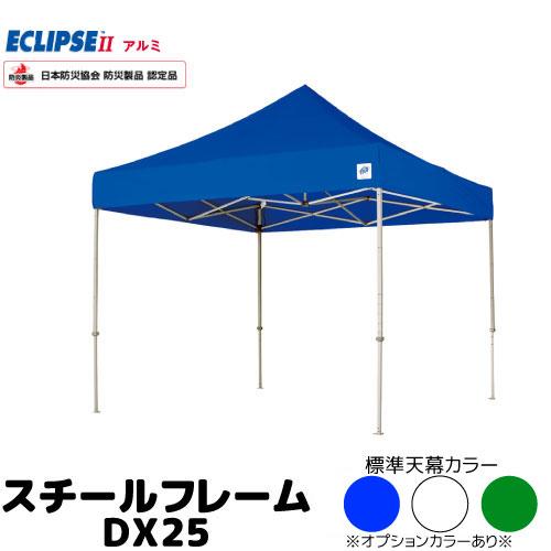 ワンタッチテントイージーアップ テント2.5m×2.5mサイズスチールフレーム DX25送料無料 ※代引不可※