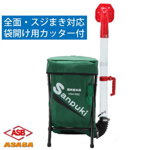 全面まき スジまき可能ノズル付肥料散布器 投入量20kgHSA-25Z※代引不可※