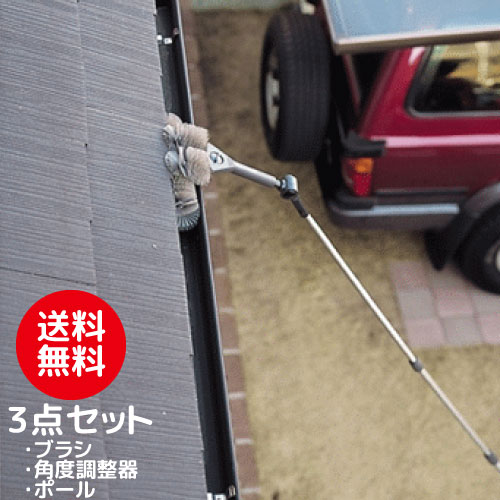 【高さ3mスターターキット】外壁 雨どい 高所 掃除 セット 3m (3点)033 110 510個人宅配送可 ※代引可※