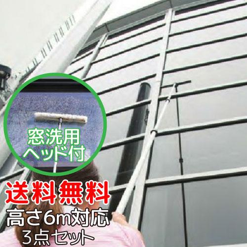 【高さ6m対応スターターキット】高所 窓 掃除 セット(3点)洗う 水切り 6m調整テラモト ハイポール 035 160 407個人宛配送可 ※代引可※