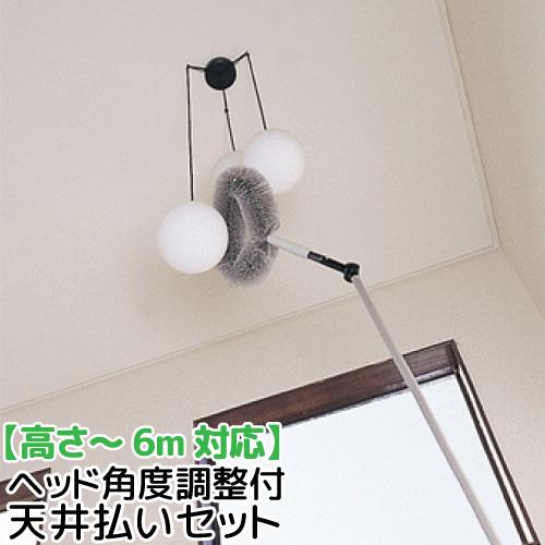 【セットシリーズ】天井払いセット(3点)高さ~6m調整個人宅配送不可 ※代引不可※