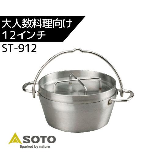 【グローブプレゼント】SOTO 新富士バーナーステンレス ダッチオーブン12インチ ST-912洗剤で洗える※代引可※