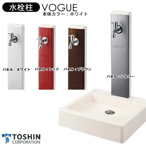 立水栓 水栓柱VOGUE ヴォーグ 本体色:ホワイトSC-VG3送料無料 ※代引不可※
