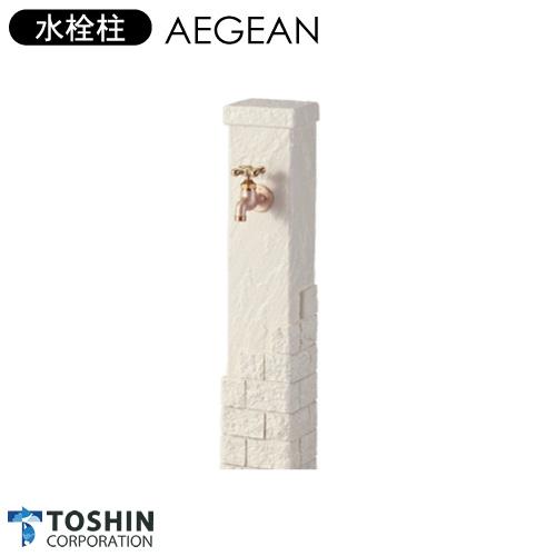 水栓柱 AEGEAN エーゲSC-AG-IV※代引不可※