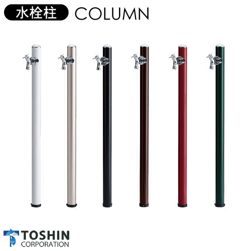 立水栓 水栓柱COLUMN コルムSC-CM11※代引不可※
