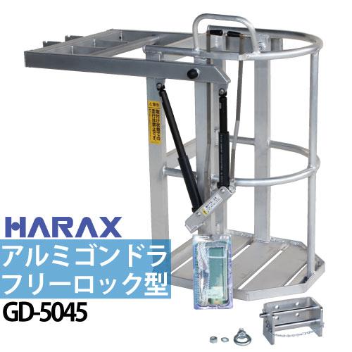 限定価格セール! ハラックスハラックス アルミゴンドラドラゴン GD-5045フリーロック型ガススプリング式※可※, 陽気な古着屋FRANK:a688661d --- tedlance.com