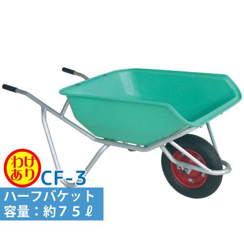 【訳あり】アルミ一輪車 CF-3バケット容量80L※代引可※