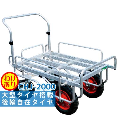 【訳あり】アルミ製収穫台車愛菜号 2輪自在タイプCHJ-2000※代引可※
