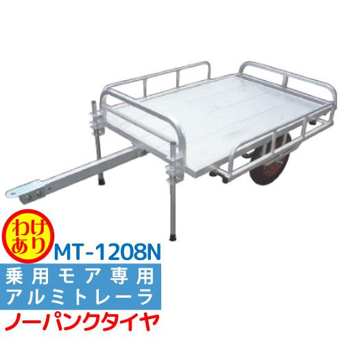【訳あり】HARAXアルミ製 トレーラーミニトレノーパンクタイヤMT-1208N積載 150kg※代引可※