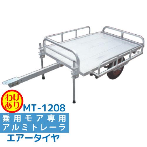 【訳あり】HARAXアルミ製トレーラーミニトレMT-1208エアータイヤ※代引可※