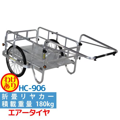 【訳あり】折りたたみ アルミ リヤカーコンパック HC-906エアータイヤ積載重量180kg※代引可※
