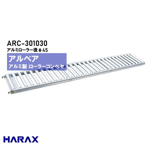 ハラックス アルミ製 ローラーコンベヤアルベア ARC-301030ストレートタイプ  個人宅配送不可 ※代引可※