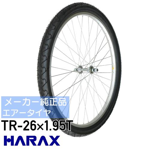 ハラックス タイヤ26インチ 英式バルブエアータイヤTR-26×1.95T※代引可※