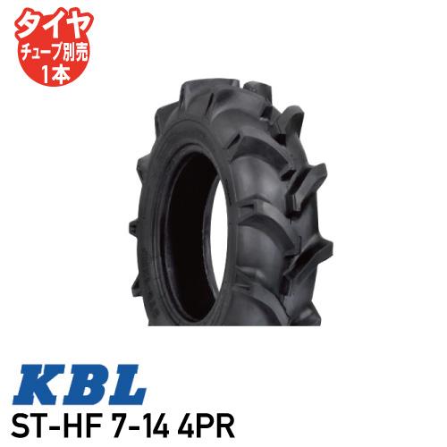 ST-HF 7-14 4PR チューブタイプトラクタ用 前輪 タイヤ KBL  ※代引不可※