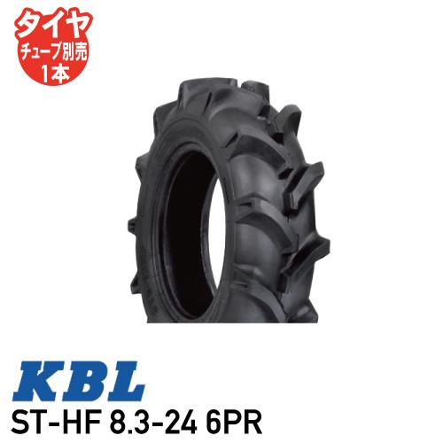 ST-HF 8.3-24 6PR チューブタイプトラクタ用 前輪 タイヤ KBL  ※代引不可※