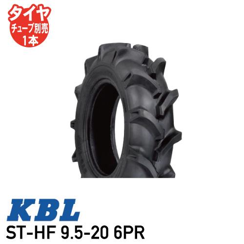 ST-HF 9.5-20 6PR チューブタイプトラクタ用 前輪 タイヤ KBL  ※代引不可※
