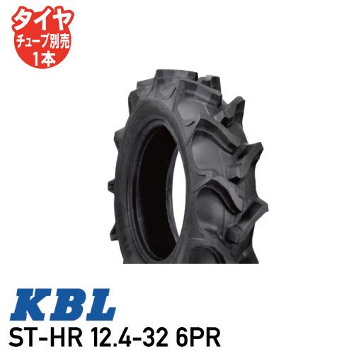 ST-HR 12.4-32 6PR チューブタイプトラクタ用 後輪 タイヤ KBL  ※代引不可※