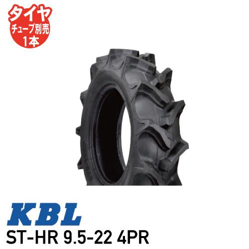 ST-HR 9.5-22 4PR チューブタイプトラクタ用 後輪 タイヤ KBL  ※代引不可※