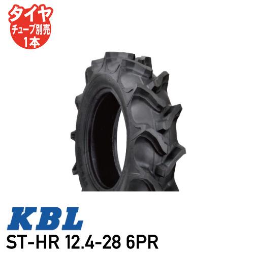 ST-HR 12.4-28 6PR チューブタイプトラクタ用 後輪 タイヤ KBL  ※代引不可※