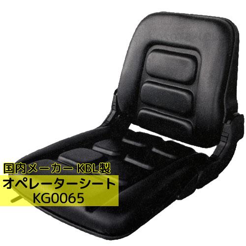 新しいイスで腰の負担軽減国内メーカー製トラクタ コンバイン 乗用モアオペレーター シートKBL KG0065※代引不可※