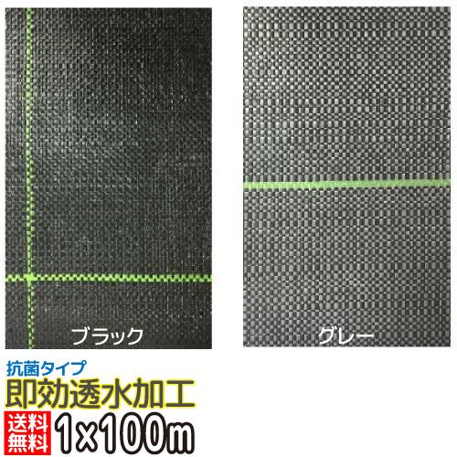 抗菌タイプ すべりにくい防草シート 1×100mアグリシート日本ワイドクロス (BK1515/SK1515)※代引不可※