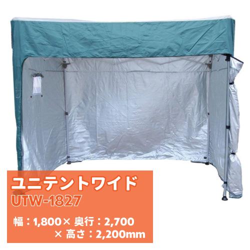 簡単に組み立てられる 簡易テントユニテントワイド ※代引不可※ ●スーパーSALE● セール期間限定 UTW-1827 送料無料でお届けします