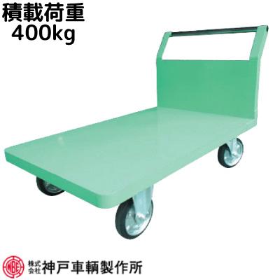 積載荷重400kgアフター安心の国内メーカーアングル製 片袖 運搬車神戸車輛 139BS※代引不可※