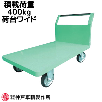 【人気】積載荷重400kgアフター安心の国内メーカーアングル製 片袖運搬台車神戸車輛 139CS荷台ワイド※代引不可※